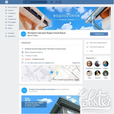 дизайн для группы Вконтакте для интернет-магазина водостоков