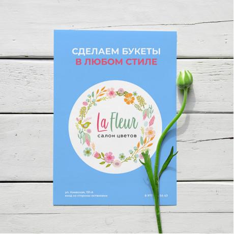 Дизайн листовок в Казани